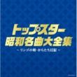 近江俊郎 (決定盤)トップスター昭和名曲大全集 ~リンゴの唄・からたち日記~