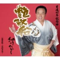 細川たかし 艶歌船 2コーラスカラオケ