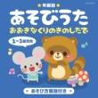 松野太紀/瀧本瞳 おしりフリフリ