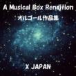 オルゴールサウンド J-POP X JAPAN 作品集