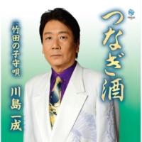 川島一成 竹田の子守唄