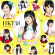 HKT48 控えめI love you !