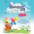 Various Artists Abhalachi Vari