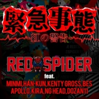 RED SPIDER/MINMI/HAN-KUN/KENTY GROSS/BES/Apollo/KIRA/NG HEAD/Dozan 11 緊急事態 ~紅の警告~ (feat.MINMI/HAN-KUN/KENTY GROSS/BES/Apollo/KIRA/NG HEAD/Dozan 11)