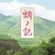 加古隆クァルテット 組曲「蜩ノ記」