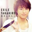 EXILE TAKAHIRO 抱きしめたい
