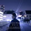 Utatane/Nayuta グリーン - Instrumentals