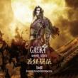 GACKT MOON SAGA 義経秘伝 I & II -PREMIUM SOUNDTRACKS-
