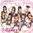 CLEAR'S ビ・ビ・ビ・ビューティー!!!背信のアルバム
