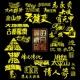 """Chelsia Chan Zhi Qiu Xiang Ai Guo Yi Sheng ( Li De Dian Shi Ju  """" Da Di EN Qing Zhi Gu Dou Jing Lei"""" Zhu Ti Qu )"""
