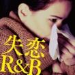 ケリー・ヒルソン 失恋R&B