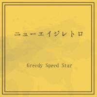 Greedy Speed Star Greedy Speed Star