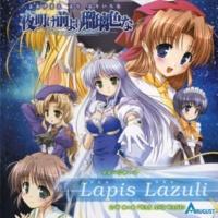 泉伶/AUGUST Lapis Lazuli