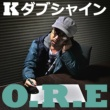 Kダブシャイン O.R.E.