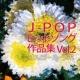 オルゴール・ラボ J-POPヒットソング作品集vol.2
