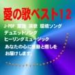 女性ボーカロイド 愛の歌ベスト12