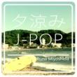 美吉田 月 夕涼み J-POPカバーズ