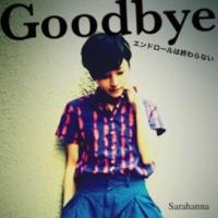 Sarahanna Goodbye -エンドロールは終わらない-