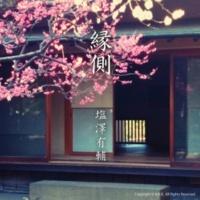 塩澤有輔 縁側 (ピアノ弾き語りVer.)