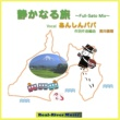 あんしんパパ 静かなる旅 (Full-Sato Mix)