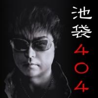池袋404 東京ジェネレーション