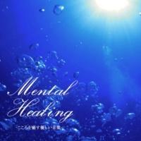 Natural Healing 岩の癒