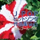 オルゴール・ラボ J-POPヒットソング作品集vol.1