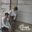 RoughSketch 君のおかげで 〜Steal A Glance〜