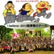 フォーハンドレッドキングス I believe-2013動夢舞のテーマ-
