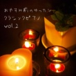 Natural Healing おやすみ前のクラシックピアノ vol.2