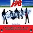 じんちゃん亭バンド ♪アウトレット(Outlet)