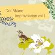 土井あかね Doi Akane Improvisation vol.1