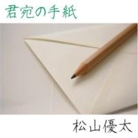 松山優太 君宛の手紙
