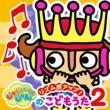 Various Artists リズム感アップ じゃじゃじゃじゃんのこどもうた Vol.2