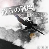 SIMON JAP/輪入道 俺らの戦場 (feat. 輪入道)