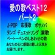 メグリンス&ガクロン 愛の歌ベスト12 パート2