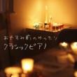 Natural Healing おやすみ前のゆったりクラシックピアノ