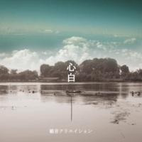 観音クリエイション/NO.A Determined (feat. NO.A)