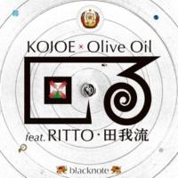Kojoe & Olive Oil/RITTO/田我流 回る (feat. RITTO & 田我流)