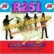 じんちゃん亭バンド ♪R251