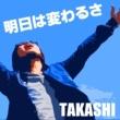 TAKASHI 明日は変わるさ