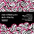 Various Artists ハロープロジェクトカバーアルバム
