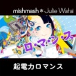 mishmash*Julie Watai 起電力ロマンス