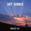 オルゴールサウンド J-POP オルゴール J-POP HIT VOL-359