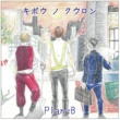 Plan-B キボウ ノ クウロン