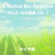 オルゴールサウンド J-POP かぐや姫 オルゴール作品集 VOL-1