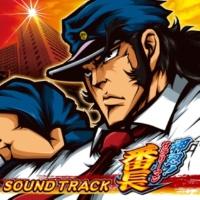 Daito Music 押忍!サラリーマン番長 サウンドトラック