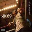 AK-69 ロッカールーム -Go Hard or Go Home-