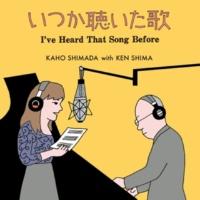 島田歌穂/島 健 あなたと夜と音楽と