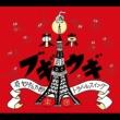 奇妙礼太郎トラベルスイング楽団 東京ブギウギ